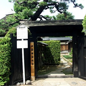 旧岩田家住宅