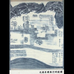 鯵ヶ沢町奉行所跡