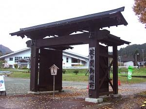 碇ヶ関復元門