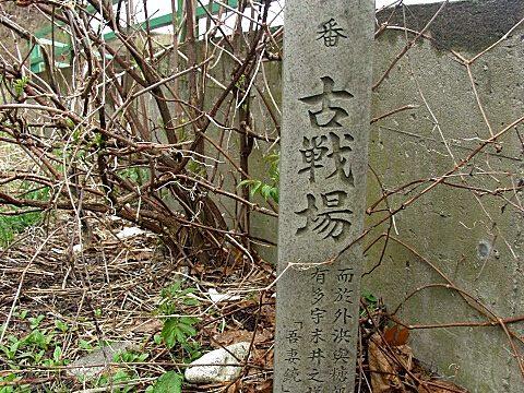 善知鳥崎古戦場