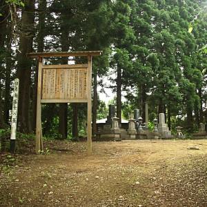 斗南藩墳墓の地