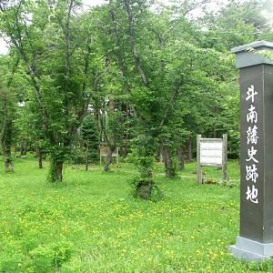 斗南ヶ丘市街地跡