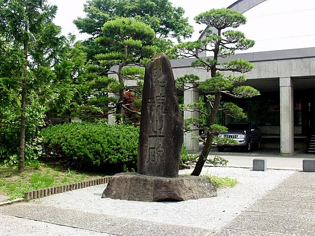 斗南藩藩庁跡