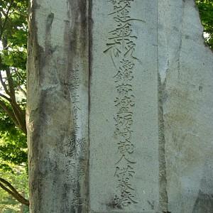 蛎崎蔵人供養塔
