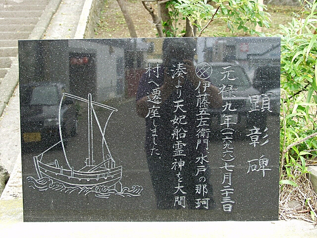 大間稲荷神社