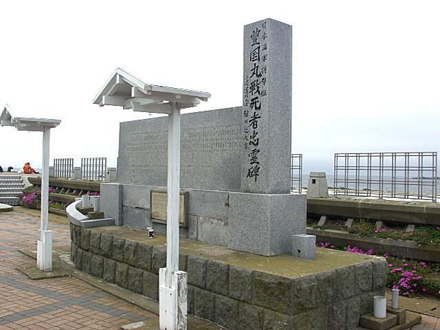 豊国丸慰霊碑