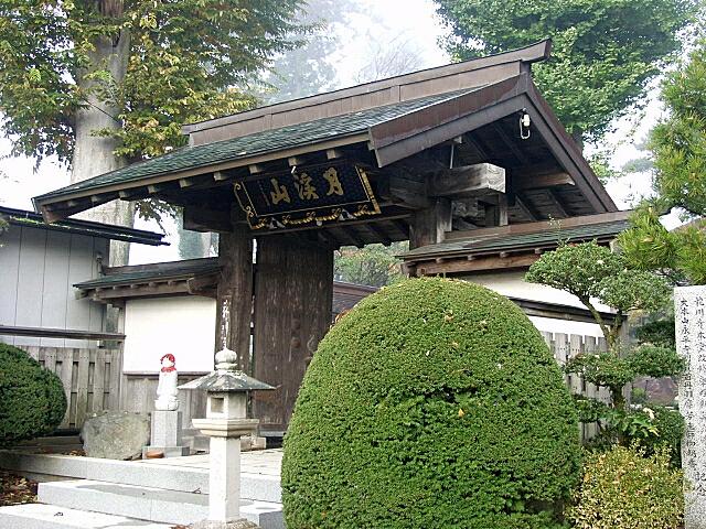 旧三戸城城門