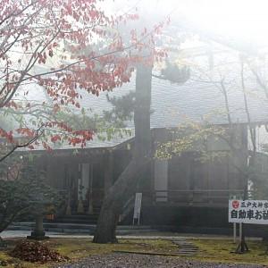 三戸大神宮