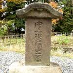 如蔵尼の墓