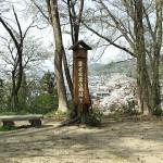 葦名氏寿山廟跡