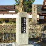 山川健次郎像