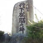 丹下左膳の碑