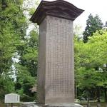 土津霊神の碑