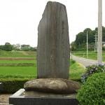 栗ノ須古戦場