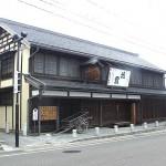 智恵子生家