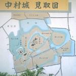 相馬中村城址