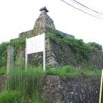 日新館天文台跡