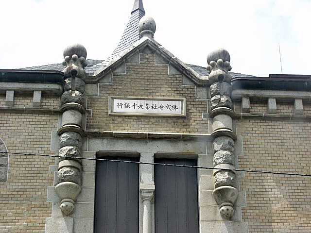 旧九十銀行本館