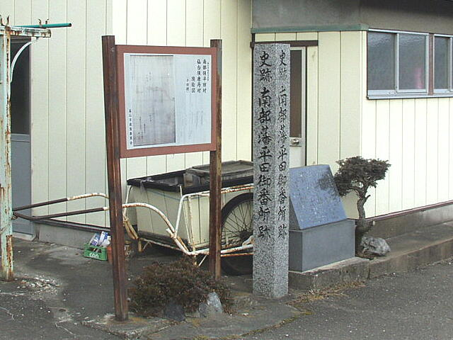平田御番所跡