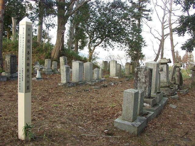 前川善兵衛墓