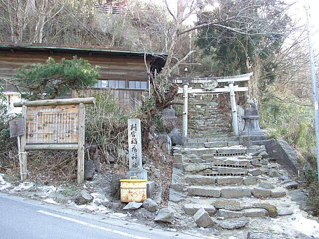判官稲荷神社