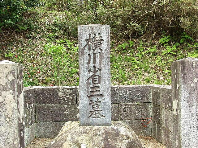 横川省三の墓