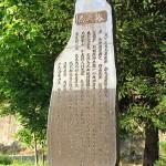 太夫黒の碑