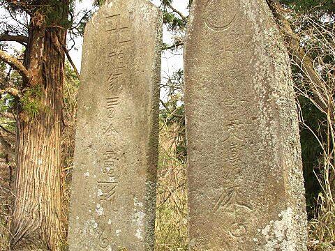 石母田父子の墓