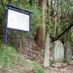 富塚重信夫妻の墓