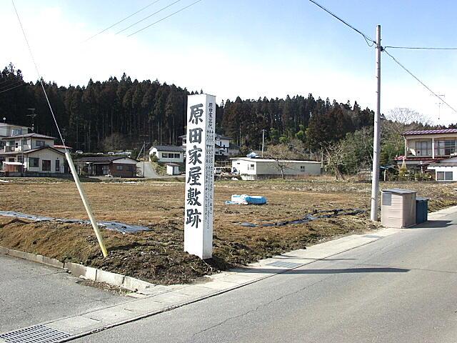 原田家屋敷跡