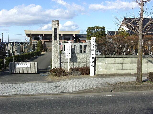 中新田城跡