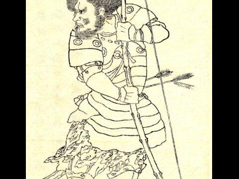 田道将軍碑