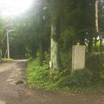 茂ヶ崎城跡