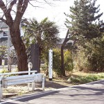下野郷館跡