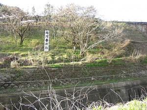 越河番所跡