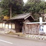 斎川検断屋敷