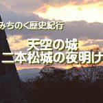 みちのく歴史紀行、天空の城、二本松城の夜明け…戊辰戦争の悲劇を伝える名城