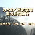 みちのく歴史散策、奥の細道紀行…境野明神~白河、白河~須賀川