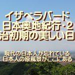 イザベラバード日本奥地紀行・2、明治初期の美しい日本…現代の日本人が忘れている、日本人の原風景がここにある