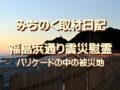 みちのく雲水流浪、閉ざされた被災地、バリケードの中,八年目の町…福島県いわき市~南相馬市、2018/03/11