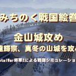 みちのく戦国絵巻、金山城攻め、伊達輝宗、真冬の山城を攻める…TotalWar将軍2による戦闘シミュレーション