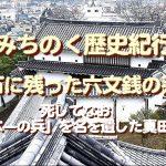 みちのく歴史紀行、白石に残った六文銭の系譜…死してなお「日本一の兵」を名を遺した真田幸村