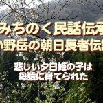 みちのく民話伝承、小野岳の朝日長者伝説…悲しい夕日姫の子は母猿に育てられた