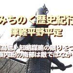 みちのく歴史紀行、津軽平野平定…大浦為信、知略謀略の限りをつくす、一族内紛を抱えた南部は敵ではなかった