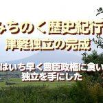 みちのく歴史紀行、津軽独立の完成…大浦為信はいち早く豊臣政権に食い込み、独立を手にした