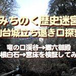 みちのく歴史迷宮、仙台城立ち退き口探索…竜の口渓谷→郷六御殿→根白石→宮床を検証してみた