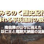 みちのく歴史紀行、奢れる平氏追討の狼煙…南会津の山々に消えた以仁王と尾瀬大納言の足跡
