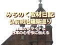 みちのく雲水流浪、弘前明治建築巡り、津軽のプライドと日本の心を今に伝える