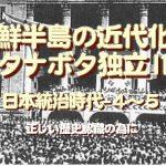 朝鮮半島の近代化とタナボタ独立Ⅱ…日本統治時代-4~5、「正しい歴史認識」のために