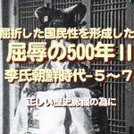 屈折した国民性を形成した屈辱の500年Ⅱ…李氏朝鮮時代-5~7、「正しい歴史認識」のために